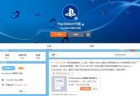 举报一时爽!索尼宣布国行PS4推迟上市