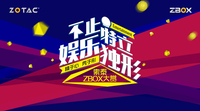 相约北京 索泰ZBOX迷你主机产品展示会