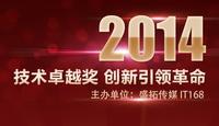 2014年IT168技术卓越奖名单:服务器篇