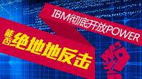 IBM彻底开放POWER:能否绝地反击?
