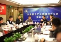 共谱蓝图 华为助灾备技术产业联盟成立