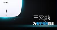 """点兵智慧教育华三发布""""三叉戟""""AP新品"""