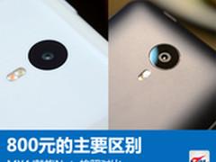 800元的主要区别 MX4/魅蓝Note拍照对比