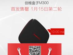 创维盒子M300好评如潮 京东1月15日开售