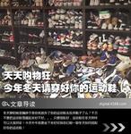 天天购物狂 今年冬天请穿好你的运动鞋