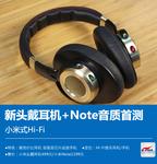 小米式Hi-Fi 新头戴耳机+Note音质首测
