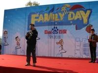 副总裁传递火炬 百度91 Family Day开启