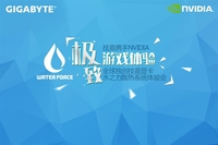 技嘉3路GTX 980 SLI水冷散热系统体验会