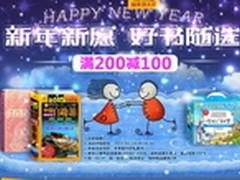 京东图书200-100优惠再来 领券再减20元