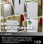 家用环境实测 11款热门空气净化器横评