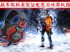 激战寒假新年 专业电竞游戏耳机推荐
