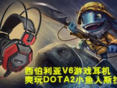 西伯利亚V6游戏耳机爽玩DOTA2小鱼人