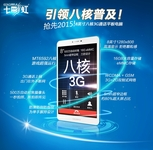 年底降百元 七彩虹G808 3G八核仅499元