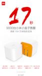 最好的新年礼物 小米小盒子17秒售罄