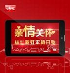 老人机新选择 七彩虹E708 3G Pro曝光