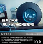 靓声小闹钟 JBL Horizon蓝牙音箱评测