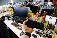 全球最小 兄弟PJ-673 A4打印机评测
