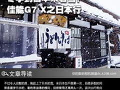 冬季到日本来看雪!佳能G7 X之日本行