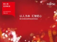 工匠心铸未来 富士通亚洲峰会成功举办