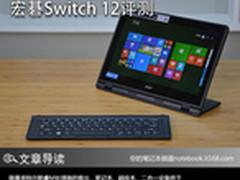 搭载酷睿M可变形 宏碁Switch 12评测