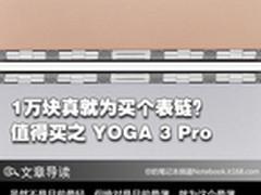 1万块就为一表链?值得买之YOGA 3 Pro