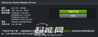支持GTX960显卡 NV发布347.25 WHQL驱动