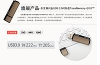 强韧设计时尚精致 东芝 128GB 优盘促销