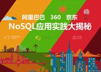 看DTCC2015:阿里、360、京东 NoSQL实践