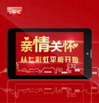 369元老人平板 七彩虹E708 3G Pro开售