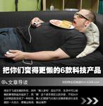 懒人科技 把你们变得更懒的6款科技产品