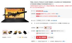 王者归来 华硕飞行堡垒FX50JK售价5299
