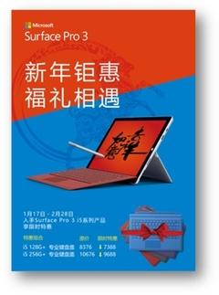 新年钜惠 Surface Pro 3 限时特惠