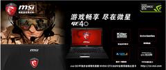 高端游戏本 微星 GE40 2PC仅售4699元