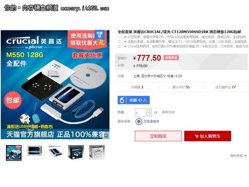 立省20元 英睿达M550 128G SSD 低至757