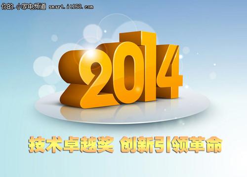 2014年度IT168技术卓越奖名单:小家电类