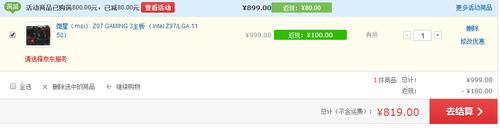 再创新低 微星Z97 GAMING 3主板仅819元