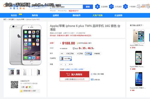每日行情:日版全网通iPhone6仅4799元