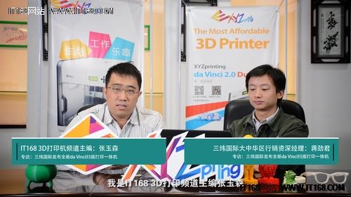 专访三纬国际:首款3D打印扫描一体机