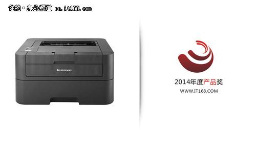 联想lj2605d黑白激光打印机