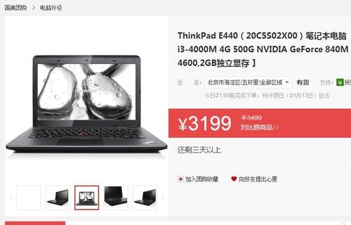经典实惠 联想Thinkpad E440笔记本3199