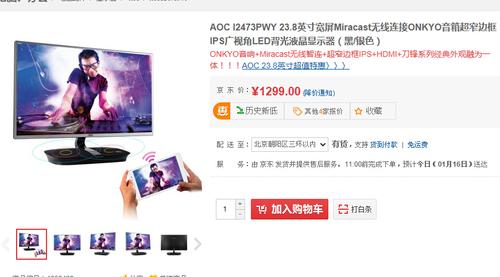 ONKYO音响 AOC 23.8寸IPS显示器1299元