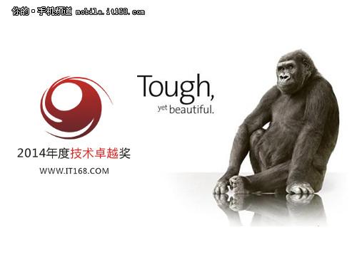 技术卓越奖:康宁大猩猩玻璃第四代