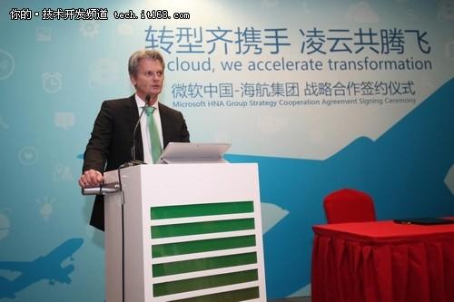 海航携手微软 实现云时代航空业务转型
