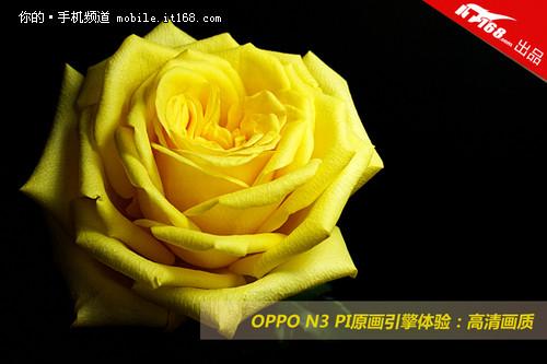 OPPO N3 PI原画引擎体验:高清画质