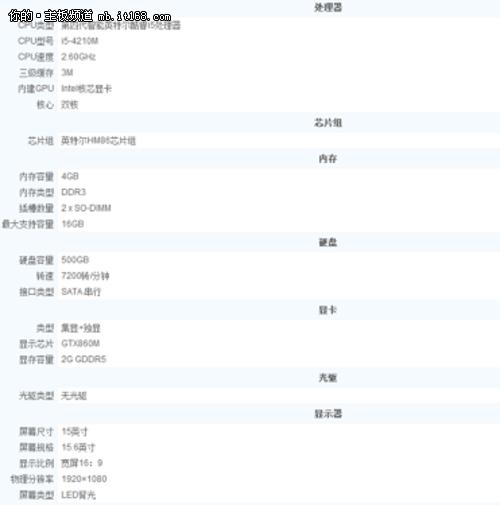 神舟 战神K660E-i5D1游戏本仅售4599元