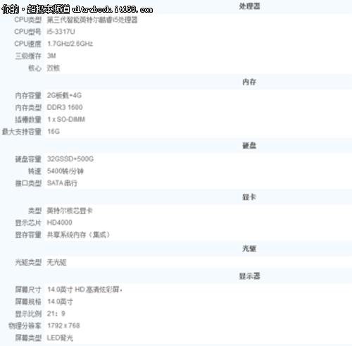 宽域超极本 东芝U800W-T02S 仅售3999元