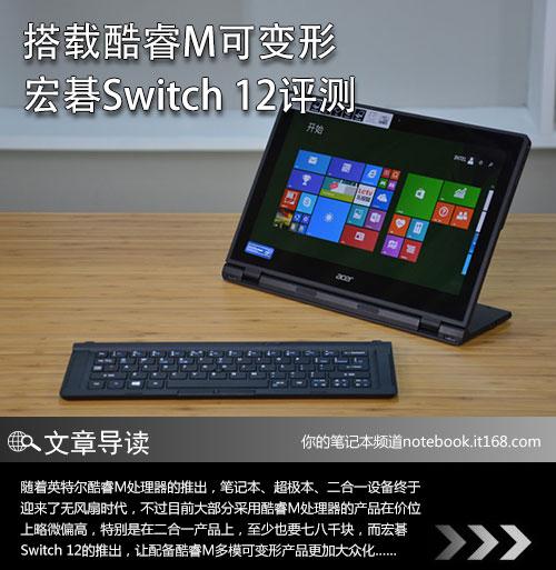 搭载酷睿M无风扇 宏碁Switch 12评测