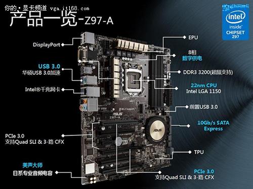 热销小板 华硕 Z97-A 主板 仅售999元