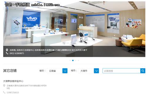 提供专属服务 vivo线上体验中心详解