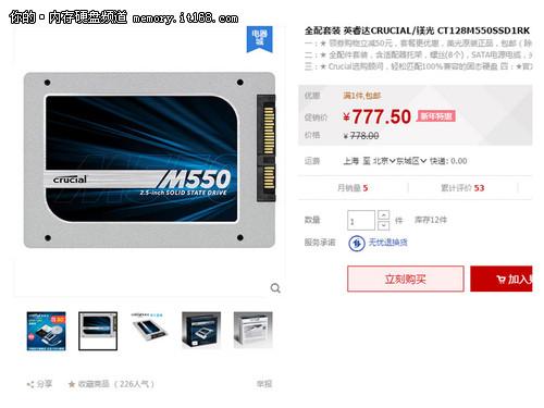 领券立减50元 英睿达M550 SSD仅798元起